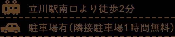立川駅南口より徒歩2分 駐車場完備(1時間無料)